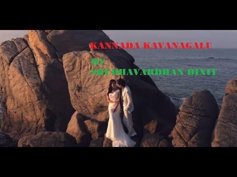 LOVE POEMS -ಕನ್ನಡ ಕವನ - Kannada kavanagalu