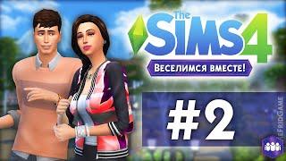 The Sims 4 - Веселимся Вместе! #2 | Клуб