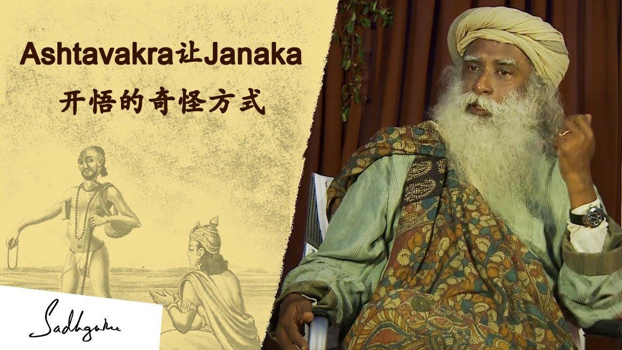 萨古鲁| Ashtavakra让Janaka开悟的奇怪方式