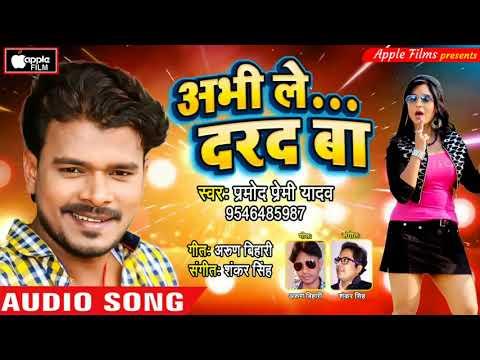 #NEW BHOJPURI SONGS 2018 - मरद खिसिआइल बा - Pramod Premi - Marad Khisiyail Ba - Bhojpuri Hit Songs