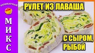 РУЛЕТ ИЗ ЛАВАША с рыбой, сыром, яйцом и огурцом - прекрасная закуска! 🌯 👍