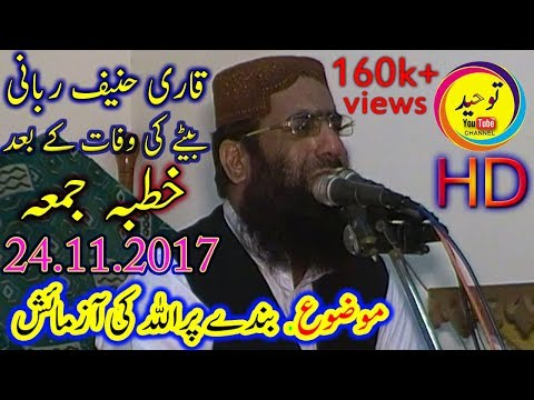 QARI HANIF RABANI KHUTBA JUMA | TOPIC BANDY PER ALLAH KI AZMAISH