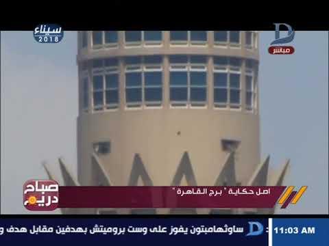 صباح دريم | تعرف على اصل حكاية برج القاهرة