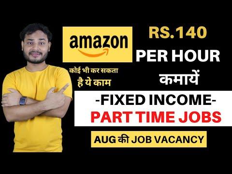 Amazon Part-time Jobs |Amazon Jobs From Home, Amazon Hiring Work From Home Jobs, WORK FROM HOME JOBS