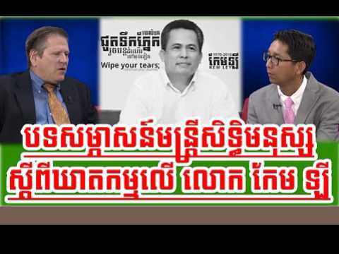 Cambodia News Today: RFI Radio France International Khmer Night Saturday 05/20/2017