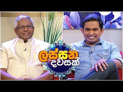 Lassana Dawasak | Sirasa TV With Buddhika Wickramadara | 04th March 2019 | EP 102