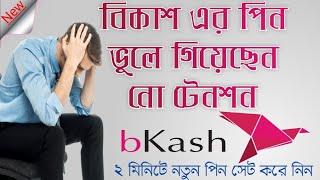 How To Reset Bkash Pin Number Bkash Pin Reset Bangla Tutorial // Muradpur IT Center
