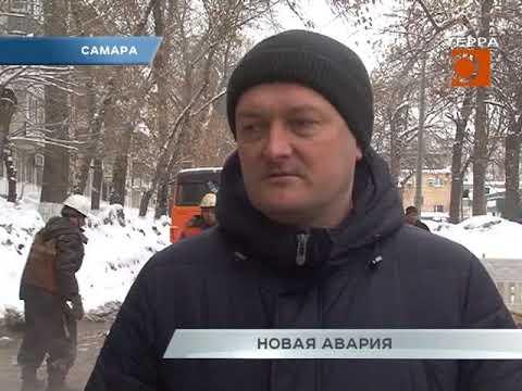 Новости Самары. Новая авария.