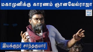 director-santha-kumar-speech-at-magamuni-movie-press-meet-magamuni-hindu-tamil