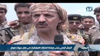 الجيش اليمني يتقدم في جبهات المواجهات في جبهة صرواح في مأرب