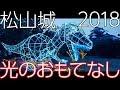 松山城・光のおもてなし 2018[4K] の動画、YouTube動画。