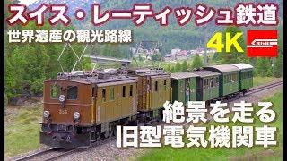 【絶景鉄道】スイス・レーティッシュ鉄道 Ge4/6 353