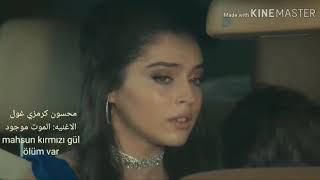 Mahsun ölüm var محسون أغنية مترجمة للعربي