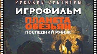 Планета обезьян: Последний рубеж — ИГРОФИЛЬМ (Русские субтитры) Planet of the Apes: Last Frontier