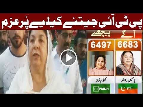 Yasmin Rashid Jeetnay Ka Liya Pur Azam - Express News