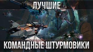 Star Conflict: лучшие командные штурмовики