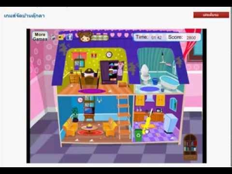 เกมส์250 จัดบ้านตุ๊กตา