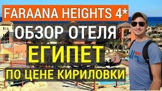 Faraana Heights 4 дешевый отдых в Египте Обзор отеля Фараана Хайтс 4