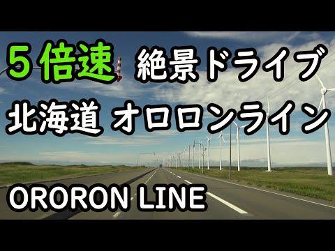 道道106号線 by Nabe ichi on YouTube