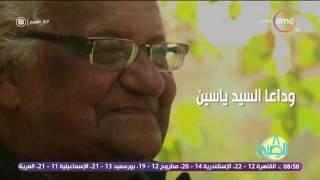 8 الصبح - وفاة الكاتب السيد ياسين .. ورامي رضوان ينعي أسرته ... وداعا السيد ياسين