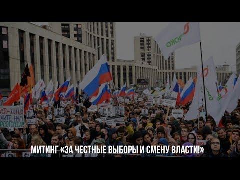 Митинг «За честные выборы и смену власти!».Москва / LIVE 17.08.19