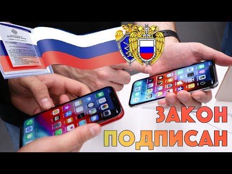 Путин подписал закон о Российском ПО на IPhone - если Apple согласится?!