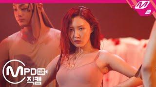 Download lagu [MPD직캠] 화사 직캠 4K '마리아(Maria)' (Hwa Sa FanCam) | @MCOUNTDOWN_2020.7.2