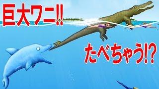巨大ワニもたべちゃう!? 巨大サメもたべちゃいます!! 弱肉強食ゲーム - T…