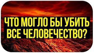 ЧТО МОГЛО БЫ УБИТЬ ВСЕ ЧЕЛОВЕЧЕСТВО? Потрясения Земли  Документальный фильм National Geographic