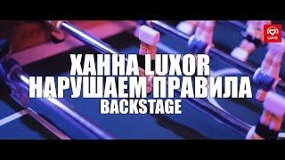 Backstage Ханна, Luxor - Нарушаем правила