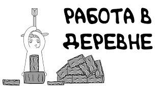 ДЕНЬГИ В ДЕРЕВНЕ (Анимация)
