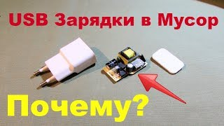 Про USB Зарядки это надо знать. USB charging problems