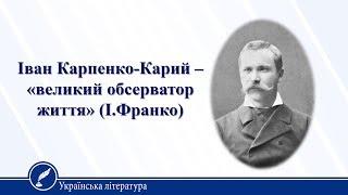 Урок 9. Українська література 10 клас