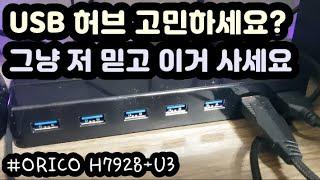 【리뷰, 자막有】 USB 허브 추천? 무조건 유전원으로 사세요!ㅣ오리코(ORICO) USB 3.0 허브