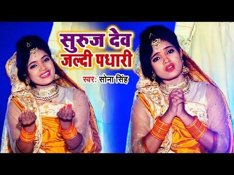 Sona Singh का हिट छठ गीत - HD VIDEO SONG - सुरुजदेव जल्दी पधारी - Superhit Chhath Puja Song 2018