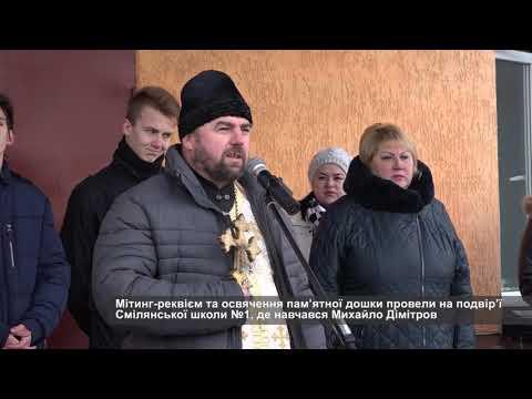 Телеканал АНТЕНА: У Смілі вшанували пам'ять друга «Гайдамаки», Михайла Дімітрова