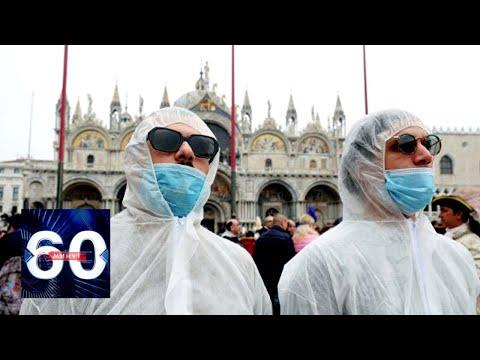 Страшные уроки коронавируса: почему Италия пострадала больше всех? 60 минут от 19.03.20