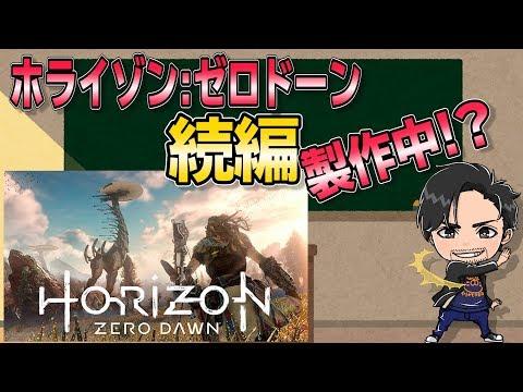 PS4の規制・ホライゾンの続編!?【ゲームニュース・話題まとめ】