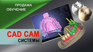 Сиситемы CAD CAM в стоматологии. Стоматологический 3D сканер.(Сиситемы CAD CAM в стоматологии. Стоматологический 3D сканер. http://dental-group.ru/catalog/oborud/483-skaner_shining_3d_autoscands200 3D ..., 2017-02-09T14:48:38.000Z)