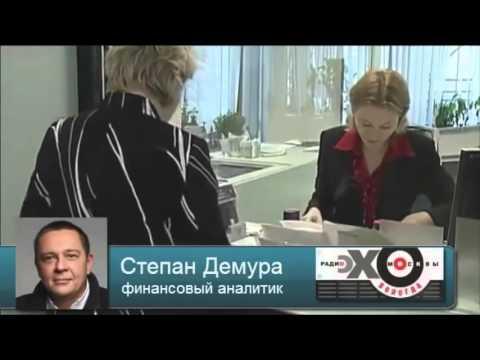 Степан Демура Прогноз рубль доллар на осень 2015 2016г. (29.06.2015)