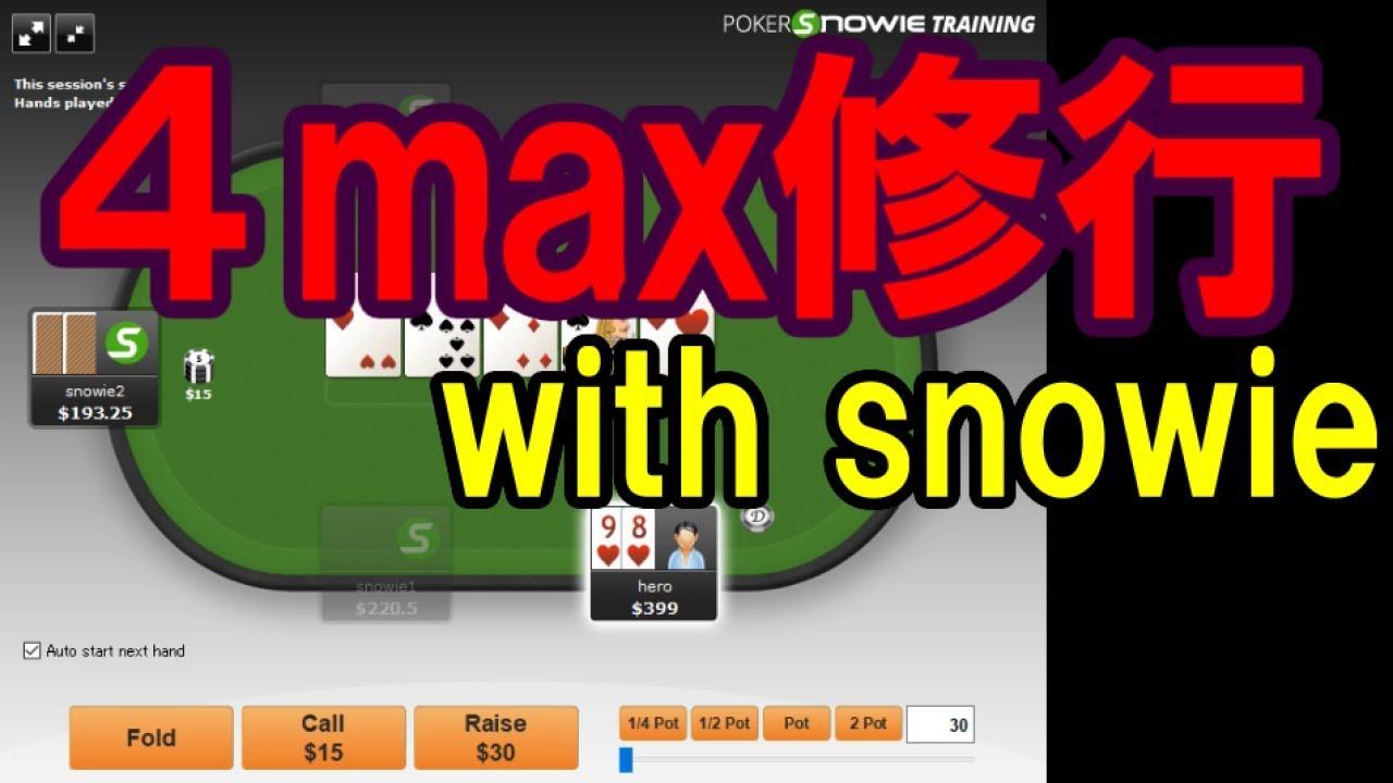 スノー ウィー ポーカー