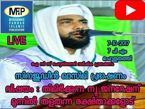 SIRAJUDHEEN QASIMI ISLAMIC SPEECH MALAYALAM│CHERUTHURUTHY