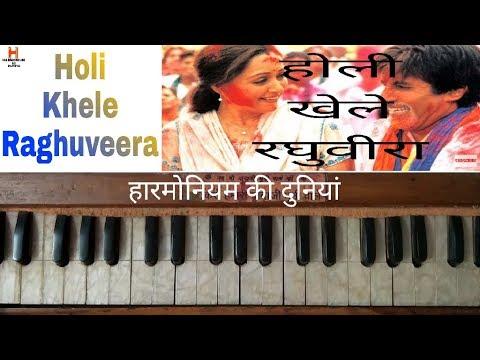 Holi Khele Raghuveera on Harmonium   होली खेले रघुवीरा   हारमोनियम