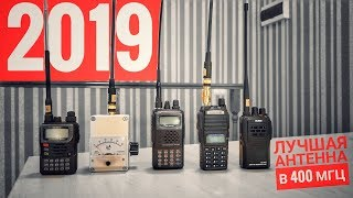 Выбор лучшей антенны в 400 МГц. Большой обзор