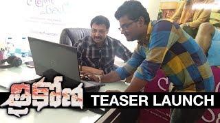Trikona Movie Teaser Launch By Raj Kandukuri   Jabardasth Mahesh, Ramu   Kandala Suresh Kumar   TFPC