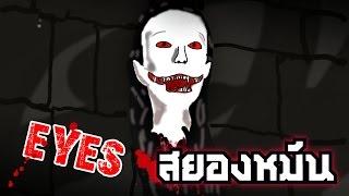 Eyes The Horror - สยองขวัญกับผีหวงถุง (Horror game)