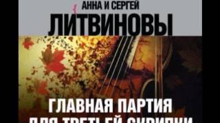 Анна и Сергей Литвиновы, Главная партия для третьей скрипки