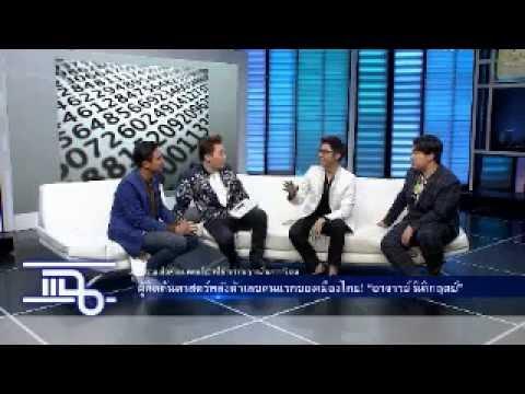 แฉ อ.นิติกฤตย์ ผู้คิดค้นศาสตร์พลังตัวเลขคนแรกของเมืองไทย EP2
