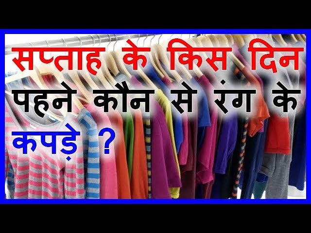 सप्ताह के किस दिन पहने कौन से रंग के कपड़े ? - YouTube