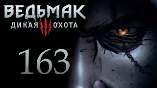 Ведьмак 3 прохождение игры на русском - Остров туманов [#163]